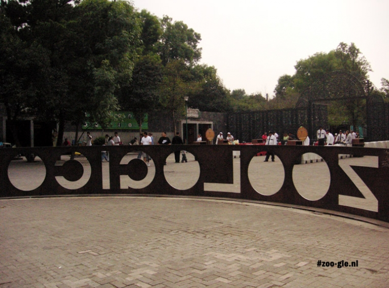 2005 Entrance Chapultepec Zoo